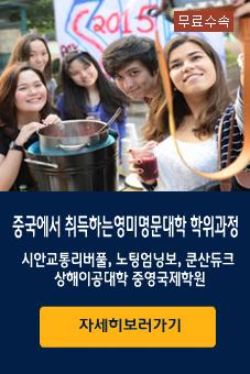 중국대학영어수업과정