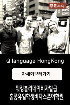 홍콩큐랭귀지어학원